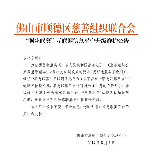 """""""顺慈联募""""平台升级维护公告(0801)(2).jpg"""